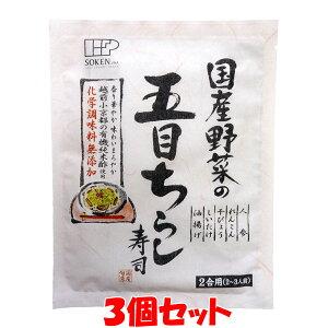 創健社 国産野菜の五目ちらし寿司 150g 2合用(2〜3人前)×3個セットゆうパケット送料無料 ※代引・包装不可