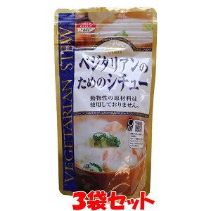 桜井 ベジタリアンのためのシチュー 粉末 120g(約6人分)×3袋セットゆうパケット送料無料 ※代引・包装不可