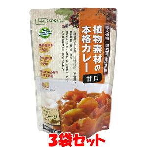 創建社 植物素材の本格カレー <甘口> 135g(6皿分)×3袋セットゆうパケット送料無料 ※代引・包装不可