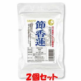 節蓮根ツルシマ 節香蓮(ふしこうれん) 粉末 50g×2個セットゆうパケット送料無料 ※代引・包装不可 ポイント消化