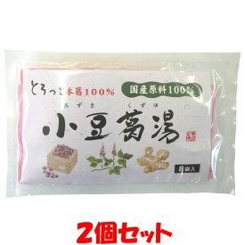 国内産 小豆葛湯 袋104g(13g×8袋)×2個セットゆうパケット送料無料 ※代引・包装不可