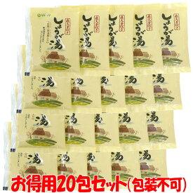 マルシマ 生姜湯 20包セット しょうが湯 高知県産生姜 種子島産サトウキビ 400g(20g×20包)ゆうパケット送料無料 ※代引・包装不可