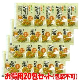 マルシマ 国内産 生姜湯 有機栽培生姜使用 20包セット しょうが湯 ショウガ湯 種子島産のサトウキビ使用 400g(20g×20包)ゆうパケット送料無料 ※代引・包装不可