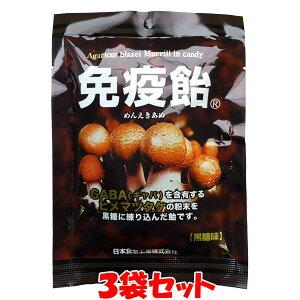免疫飴 黒糖味 70g×3袋セットゆうパケット送料無料 ※代引・包装不可 ポイント消化