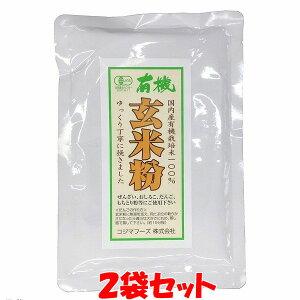コジマ 有機玄米粉 粉末 200g×2袋セットゆうパケット送料無料 ※代引・包装不可