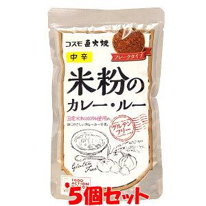 コスモ 米粉のカレールー <中辛> 直火焼き 110g×5個セットゆうパケット送料無料 ※代引・包装不可