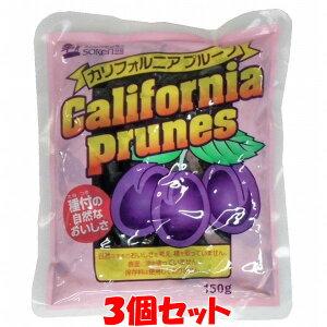 創健社 カリフォルニアプルーン 150g×3個セットゆうパケット送料無料 ※代引・包装不可