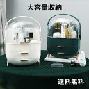 限定クーポンあり 化粧品収納ボックス メイクボックス コスメ収納 化粧箱 化粧品 収納 収納ボックス 大容量 洗面所 蓋…