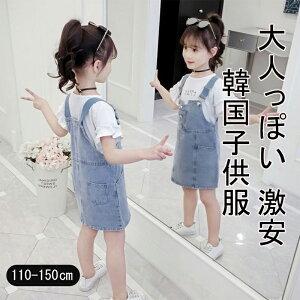 子供服可愛い 女の子 春夏 大人っぽい 半袖 2点セット T-shirt 女の子 上下セット 子供 スカートセット 子供服 女の子 カジュアル ゆったり 普段着韓国子供服 キッズ サスペンダー オー