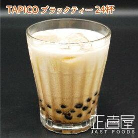 【業務用】即席タピオカ TAPICO(タピコ)ブラックティー83g×24袋入り(冷凍) 簡単♪味付きタピオカ 電子レンジで解凍して牛乳に混ぜるだけ♪
