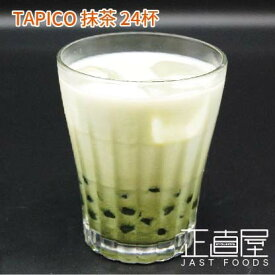 【業務用】即席タピオカ TAPICO(タピコ)抹茶 83g×24袋入り(冷凍) 簡単♪味付きタピオカ 電子レンジで解凍して牛乳に混ぜるだけ♪