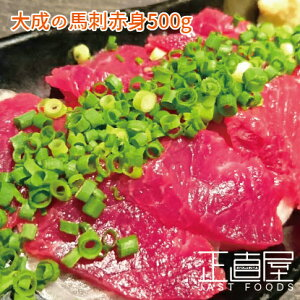 【訳あり】カナダ産高品質! 馬刺し 赤身 大成 500gセット 桜肉 桜ユッケ