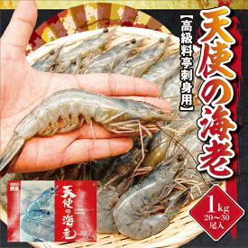 【高級料亭刺身用】天使のえび 生食用 1kg 20〜30尾入