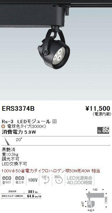 【メーカー在庫限り品】遠藤照明スポットライト「ERS3374B」(ENDO)【RCP】02P03Dec16