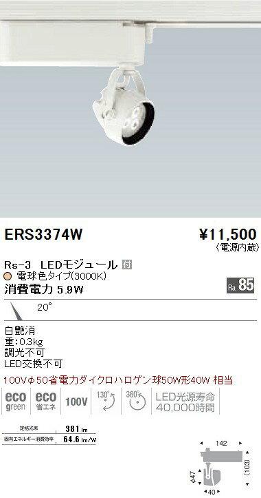 【メーカー在庫限り品】遠藤照明スポットライト「ERS3374W」(ENDO)【RCP】02P03Dec16