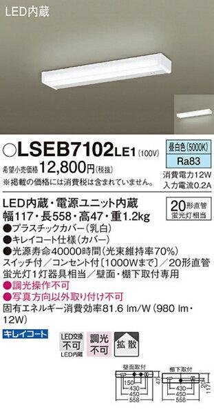 パナソニック「LSEB7102LE1」LEDキッチンライト【昼白色】(直付用)【要工事】LED照明●●