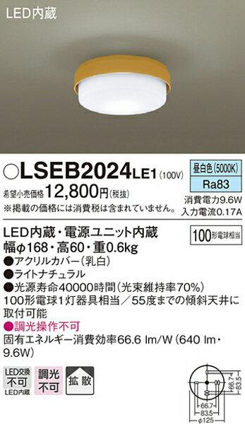 パナソニック「LSEB2024LE1」<小型>LEDシーリングライト【昼白色】(直付用)【要工事】LED照明●●