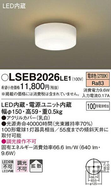 パナソニック「LSEB2026LE1」<小型>LEDシーリングライト【電球色】(直付用)【要工事】LED照明●●