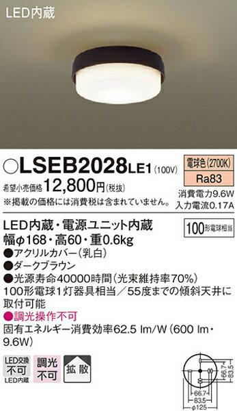 パナソニック「LSEB2028LE1」<小型>LEDシーリングライト【電球色】(直付用)【要工事】LED照明●●