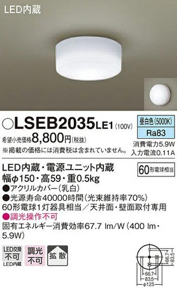 パナソニック「LSEB2035LE1」<小型>LEDシーリングライト【昼白色】(直付用)【要工事】LED照明●●