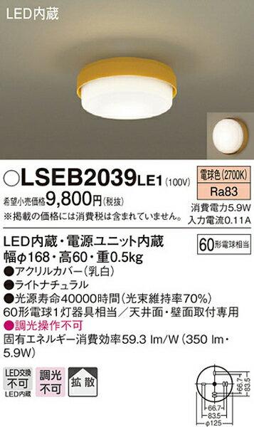 パナソニック「LSEB2039LE1」<小型>LEDシーリングライト【電球色】(直付用)【要工事】LED照明●●