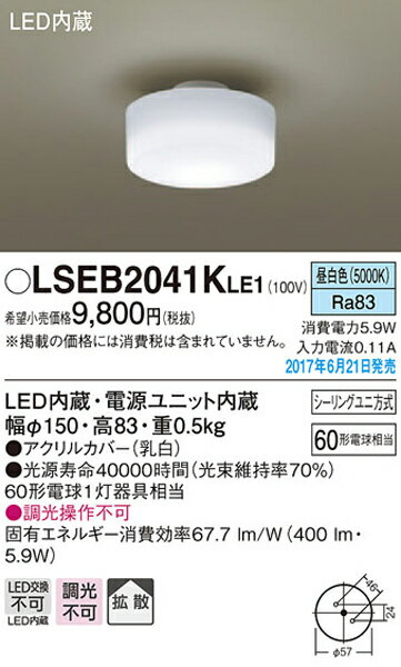パナソニック「LSEB2041KLE1」<小型>LEDシーリングライト【昼白色】LED照明●●
