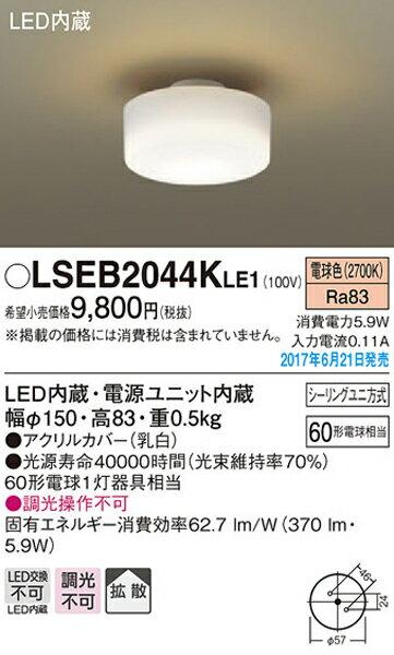 パナソニック「LSEB2044KLE1」<小型>LEDシーリングライト【電球色】LED照明●●