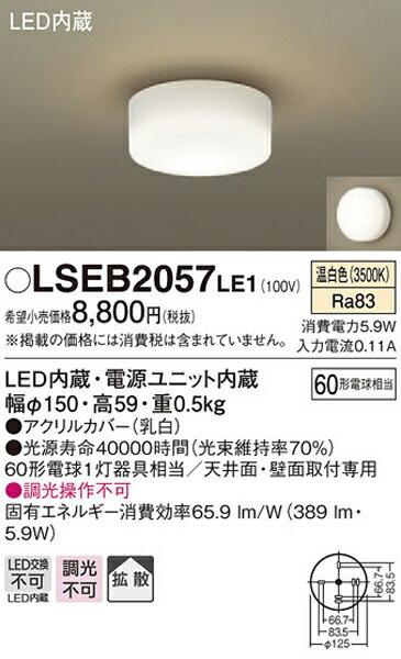 パナソニック「LSEB2057LE1」<小型>LEDシーリングライト【温白色】(直付用)【要工事】LED照明●●