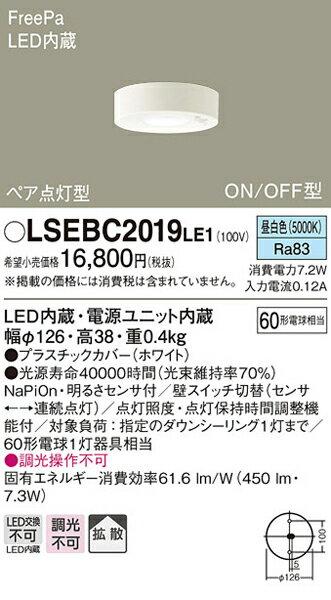 パナソニック「LSEBC2019LE1」<小型>LEDシーリングライト【昼白色】(直付用)【要工事】LED照明●●