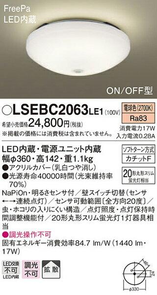 パナソニック「LSEBC2063LE1」<小型>LEDシーリングライト【電球色】LED照明●●