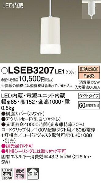 パナソニック「LSEB3207LE1」LEDペンダントライト【電球色】(配線ダクト用)LED照明●●