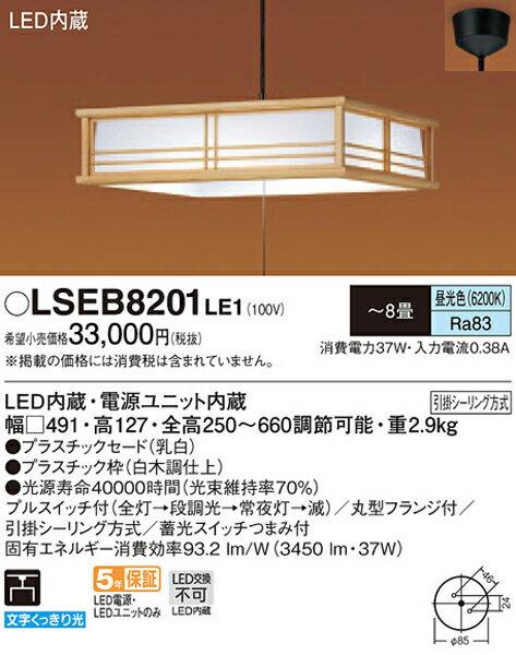 パナソニック「LSEB8201LE1」LEDペンダントライト(〜8畳用)【昼白色】(引掛けシーリング用)LED照明●●