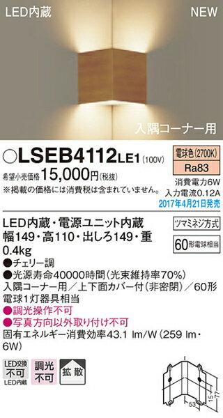 パナソニック「LSEB4112LE1」LEDブラケットライト【電球色】(直付用)【要工事】LED照明●●