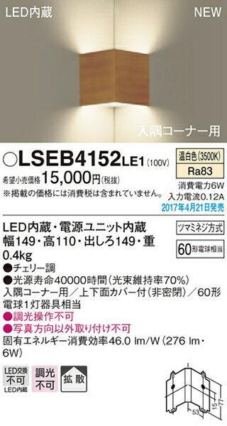 パナソニック「LSEB4152LE1」LEDブラケットライト【温白色】(直付用)【要工事】LED照明●●