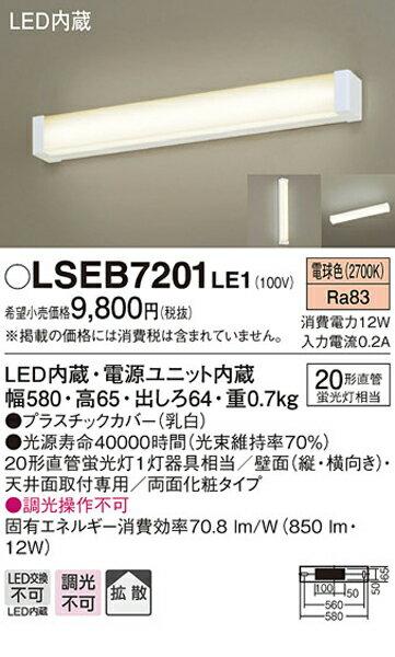 パナソニック「LSEB7201LE1」LEDキッチンライト【電球色】(直付用)【要工事】LED照明●●