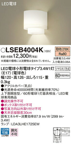 パナソニック「LSEB4004K」LEDブラケットライト【電球色】(直付用)【要工事】LED照明●●