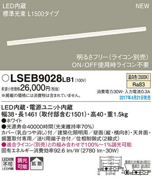 パナソニック「」LEDブラケットライト【温白色】(直付用)【要工事】LED照明●●【LONG】