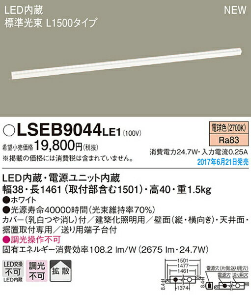 パナソニック「LSEB9044LE1」LEDブラケットライト【電球色】(直付用)【要工事】LED照明●●【LONG】