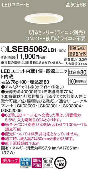 パナソニック「LSEB5062LB1」LEDダウンライト【電球色】埋込穴100パイ<拡散>【要工事】LED照明●●
