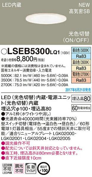 パナソニック「LSEB5300LQ1」LEDダウンライト【昼白色/温白色/電球色/光色切替】埋込穴100パイ<拡散>【要工事】LED照明●●