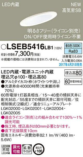 パナソニック「LSEB5416LB1」LEDダウンライト【昼白色】埋込穴100パイ<拡散>【要工事】LED照明●●