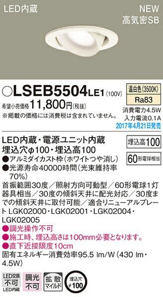 パナソニック「LSEB5504LE1」LEDダウンライト【温白色】埋込穴100パイ<拡散>/(ユニバーサルダウンライト)【要工事】LED照明●●