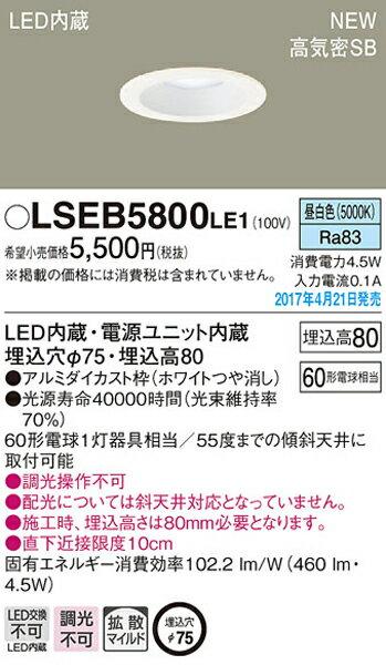 パナソニック「LSEB5800LE1」LEDダウンライト【昼白色】埋込穴75パイ<拡散>【要工事】LED照明●●