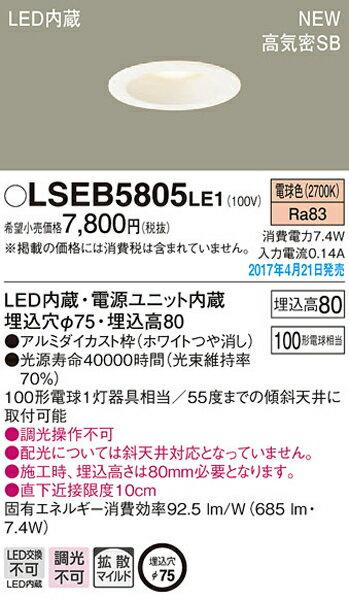 パナソニック「LSEB5805LE1」LEDダウンライト【電球色】埋込穴75パイ<拡散>【要工事】LED照明●●