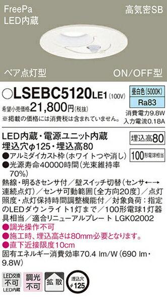 パナソニック「LSEBC5120LE1」LEDダウンライト【昼白色】埋込穴125パイ<拡散>【要工事】LED照明●●