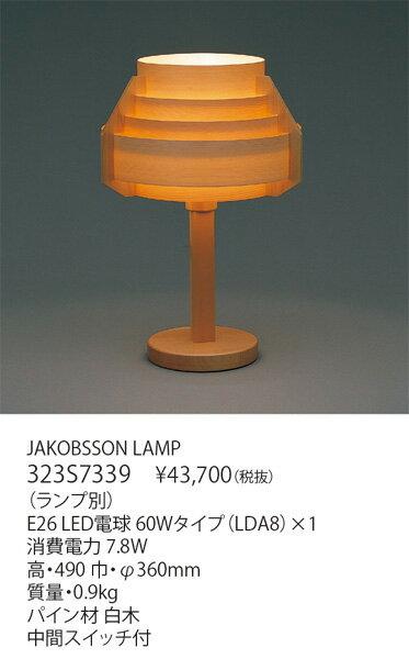 ヤマギワ「323S7339」▼ランプ別売/テーブルスタンドライトJAKOBSSON LAMP/(ヤコブソンランプ)/照明●●