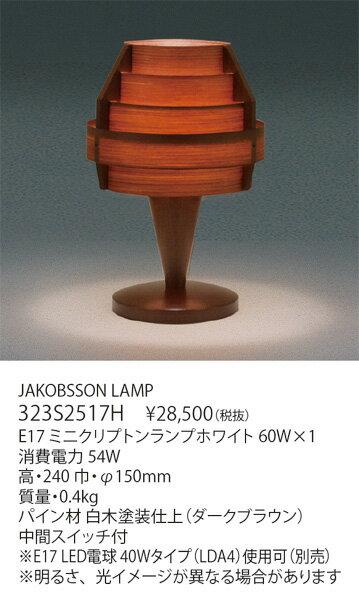 ヤマギワ「323S2517H」テーブルスタンドライトJAKOBSSON LAMP/(ヤコブソンランプ)/照明●●