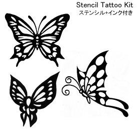 ステンシルdeタトゥーキット/蝶 ステンシル3種つき