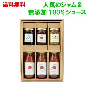 <湘南プレミアムギフトS>無添加100%トマトジュース 180ml×3本 食塩無添加 無塩 ジャムギフト(トマトジャム・ブルーベリージャム・湘南ゴールドジャム)湘南完熟トマト100%(無添加・無
