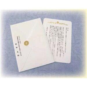 ご答禮のご案内状 菊紋入り 単カード角封筒印刷 (菊紋シール付封筒一式) 200枚